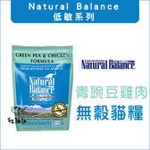 Natural Balance〔NB,單一蛋白,青豌豆雞肉全貓配方,5磅〕