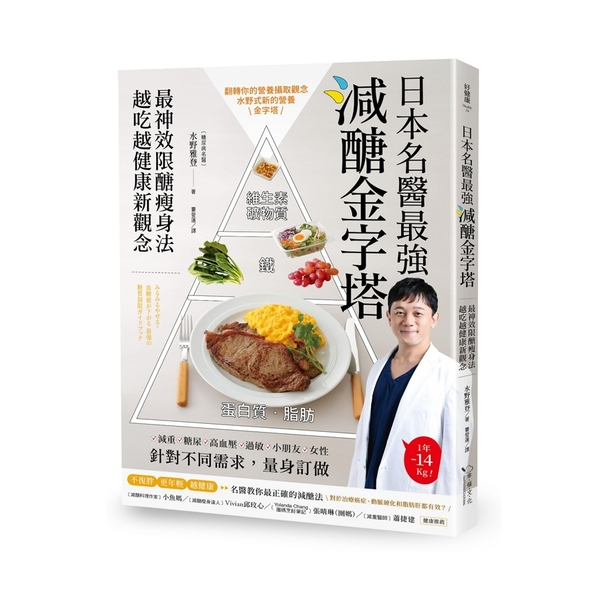日本名醫最強減醣金字塔(最神效限醣瘦身法.越吃越健康新觀念)
