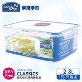 樂扣樂扣 CLASSICS系列保鮮盒 長方形2.3L