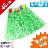 A0192-4☆夏威夷草裙_40cm_綠#夏威夷花圈草裙啦啦隊彩球啦啦球加油棒