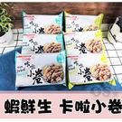 蝦鮮生 卡啦小卷 30g/包  | OS小舖