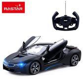 遙控車星輝遙控車寶馬i8充電動可開門遙控汽車賽車漂移跑車兒童玩具車模Igo 全館免運