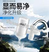 凈水器水龍頭凈水器家用水龍頭過濾器自來水過濾器廚房凈化  汪喵百貨