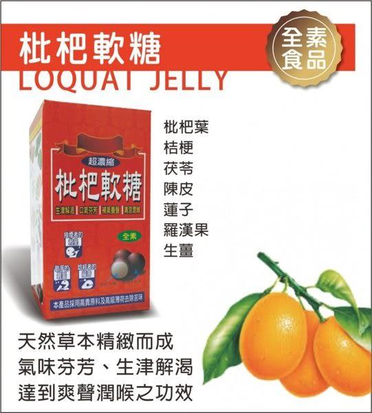 譚博士 枇杷軟糖 62.5g 超濃縮 MIT寶島台灣生產 全素可(購潮8)