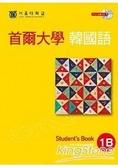 首爾大學韓國語1B(雙光碟1MP3 1互動光碟)
