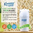 【可美智KOMIZU】二合一除氯沐浴器(日本亞硫酸鈣、遠紅外線陶瓷顆粒)