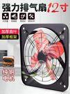 排氣扇廚房抽風機小型強力窗式家用12寸全鐵方形密網油煙機排風扇『艾麗花園』