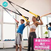 米客拉力繩健身男力量訓練腿部家用器材女防斷trx懸掛式訓練帶   良品鋪子