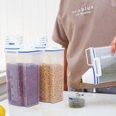 廚房空罐子塑料食品罐真空罐食品糧食儲存罐真空保鮮罐雜糧儲物罐·享家生活馆