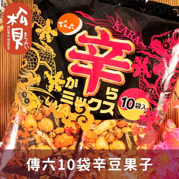 《松貝》傳六10袋辛豆果子260g【4901930126104】ab9
