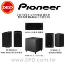 先鋒 Pioneer 5.1.2天空聲道 書架型 Andrew Jones 認證揚聲器 套裝組合 公司貨
