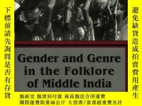 二手書博民逛書店Gender罕見And Genre In The Folklore Of Middle IndiaY25556