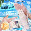 女士冰絲涼感防曬手套 薄款可翻指觸控透氣反光抗UV戶外騎車冰絲手套 【YX0107】《約翰家庭百貨