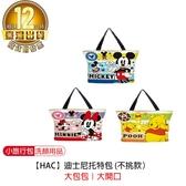【HAC】迪士尼托特包(不挑款) 手提包 側背包 托特包 單肩包 水餃包 斜背包 大容量 媽媽包