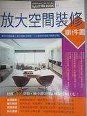 【書寶二手書T9/設計_JHM】放大空間裝修事件書_麥浩斯編輯部