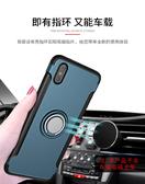 iPhone X XS 車載磁吸功能手機殼 指環扣一體 帶隱形支架 輕薄手機套 全包保護殼 防摔保護套