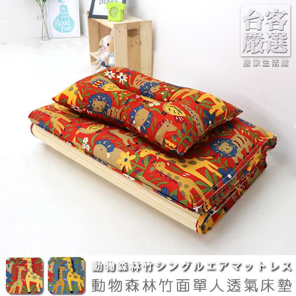 #贈同色記憶枕-單人床墊  學生床墊《動物森林竹面單人透氣床墊》-台客嚴選