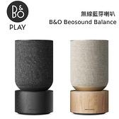 【結帳再折+分期0利率】B&O Beosound Balance 高質感 藍芽音響 遠寬公司貨 兩年保固