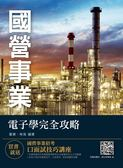 2019年電子學完全攻略(國營事業招考適用)(三版)(T065E19-1)