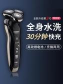 4D電動剃須刀USB充電式刮鬍刀男士全身水洗智慧三刀頭正品鬍子刀 韓國時尚週