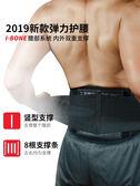 護帶運動護腰帶男健身腰帶深蹲硬拉訓練籃球跑步護具束腰收腹帶女裝備 晴天時尚館