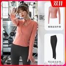 瑜伽服學生運動套裝女兩件套速干衣健身房跑步休閒時尚女士秋冬季 小艾新品