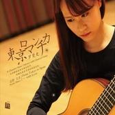 【停看聽音響唱片】【CD】東京羅曼史