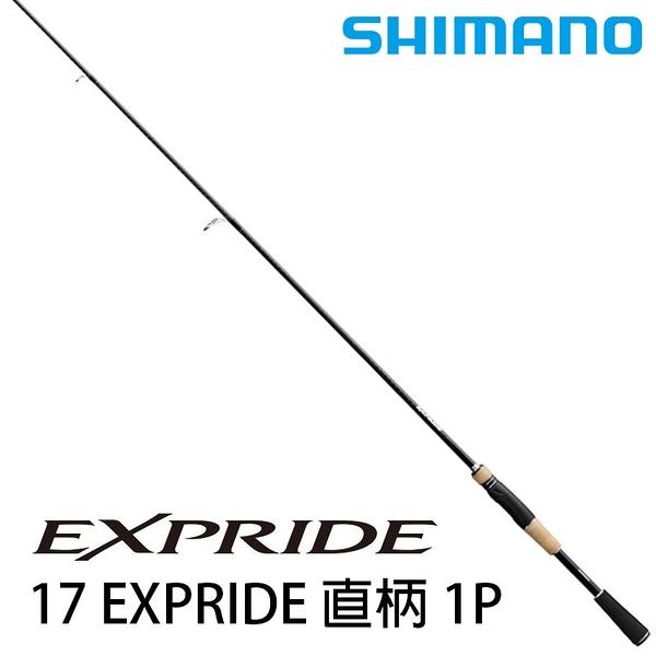 漁拓釣具 SHIMANO 17 EXPRIDE 268UL-S 淡水路亞竿