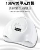 美甲燈美甲光療機168W大功率速干美甲燈專業美甲店工具LED燈做指甲機器 衣間迷你屋