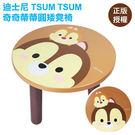 TSUM TSUM 奇奇蒂蒂圓矮凳椅 小...