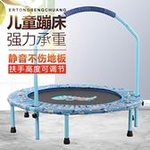 彈跳床 蹦蹦床家用小孩可折疊兒童室內大人健身38英寸織帶小型彈跳床配件 米家WJ