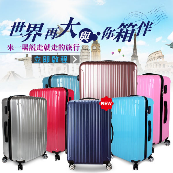 下殺再下殺!!!! PC+ABS 鏡面 超輕量28吋行李箱