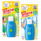 蜜妮高防曬乳液SPF48 PA+++ (草本 / 舒涼) 共兩款◆四季百貨◆