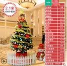 聖誕節裝飾品商場家用聖誕樹裝飾擺件套餐60cm1.5m 1.8m加密櫥窗場景擺件【2.1米聖誕樹套餐】