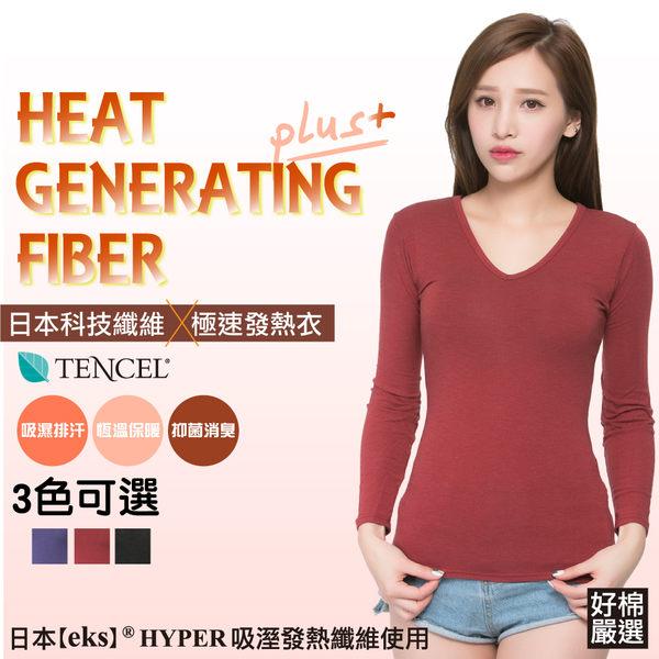 【好棉嚴選】台灣製 抗寒!機能纖維保暖 女V領極速發熱衣-1件組 多色任選