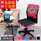 限時免組裝不加價 電腦椅 辦公椅 書桌 柯尼高CP值無手電腦網椅電腦椅 凱堡家居