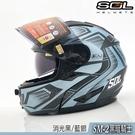 SOL SM-2 黑暗騎士 消光灰/藍銀 內藏墨鏡 SM2 可掀式 全罩式 可樂帽 雙D扣 免運送好禮