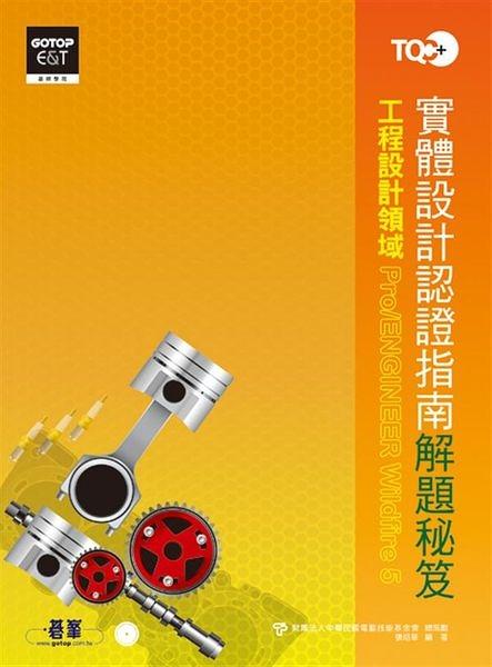 TQC+實體設計認證指南解題秘笈:Pro/ENGINEER Wildfire 5(附動態教學光碟)