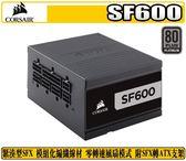 [地瓜球@] 海盜船 CORSAIR SF600 600W SFX 全模組 電源供應器 80PLUS 白金牌