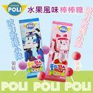 韓國POLI波力救援小隊水果棒棒糖/單支 韓國暢銷零嘴
