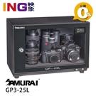 SAMURAI 新武士 GP3-25L 數位電子防潮箱 25公升 數位顯示 電子防潮箱 防潮箱 相機