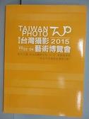【書寶二手書T3/攝影_EZ8】台灣攝影2015藝術博覽會_第五屆_台灣攝影藝術博覽會