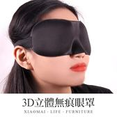 ✿現貨 快速出貨✿【小麥購物】3D立體無痕眼罩 眼罩 透氣 遮光抗黑眼圈 睡覺午睡遮光【Y495】