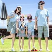 親子裝夏季一家三四口洋氣格子母女裙褲套裝父子裝度假【聚可愛】