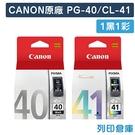 原廠墨水匣 CANON 1黑1彩 PG-40+CL-41 /適用 CANON MX308/MX318/iP1200/iP1300/iP1600/iP1700