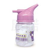 【寶兒樂】鼻腔洗鼻組 洗鼻瓶 清洗瓶 (適用鯨魚機 袋鼠機...等)