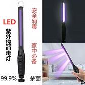 便攜式家用手持旋鈕式紫外線UV消毒燈棒紫光消毒器殺菌燈除菌除螨 防疫必備