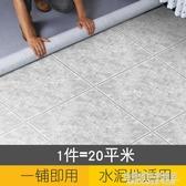 pvc地板革加厚耐磨防水泥地板貼紙家用塑膠地膠墊自黏地貼毛坯房 NMS生活樂事館