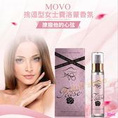 情趣香水 情趣用品 MOVO Tease費洛蒙香氛 (女用) 80ml『七夕情人節』