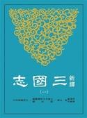 新譯三國志(一):魏書(1)
